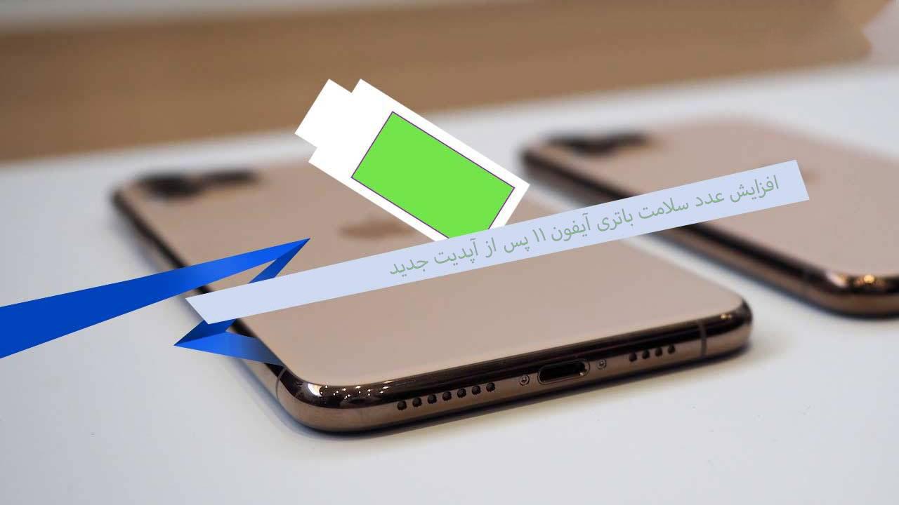 افزایش سلامت باتری آیفون پس از آپدیت iOS 14.5 بتا ۶