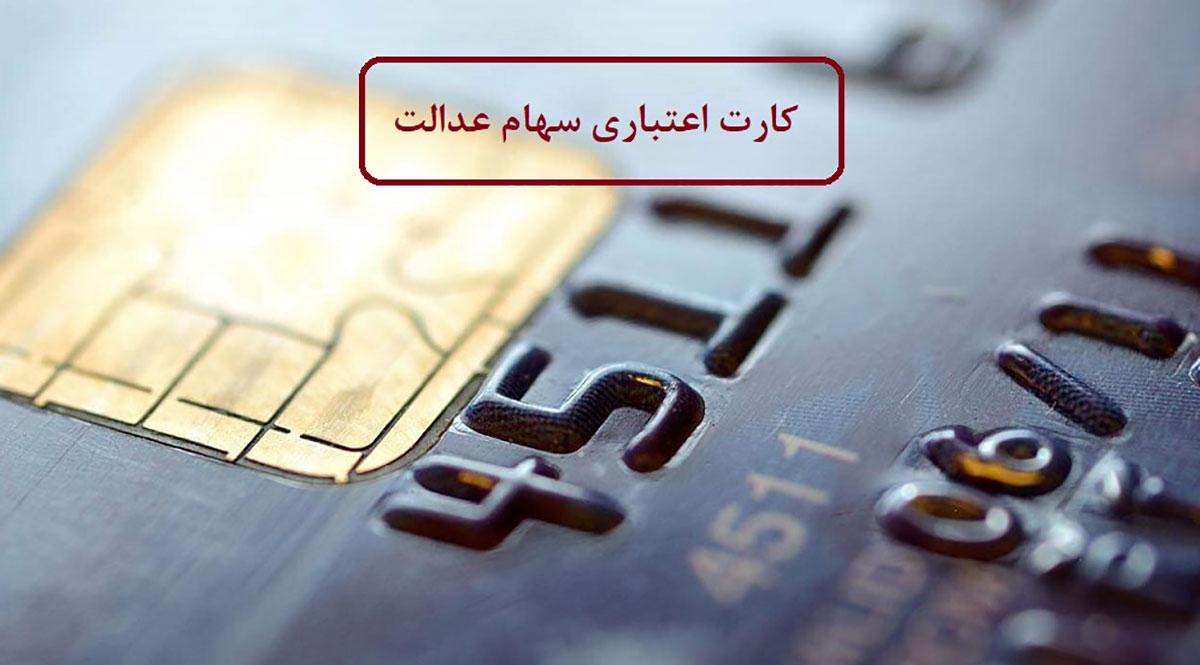 کارت اعتباری سهام عدالت را چگونه بگیریم؟