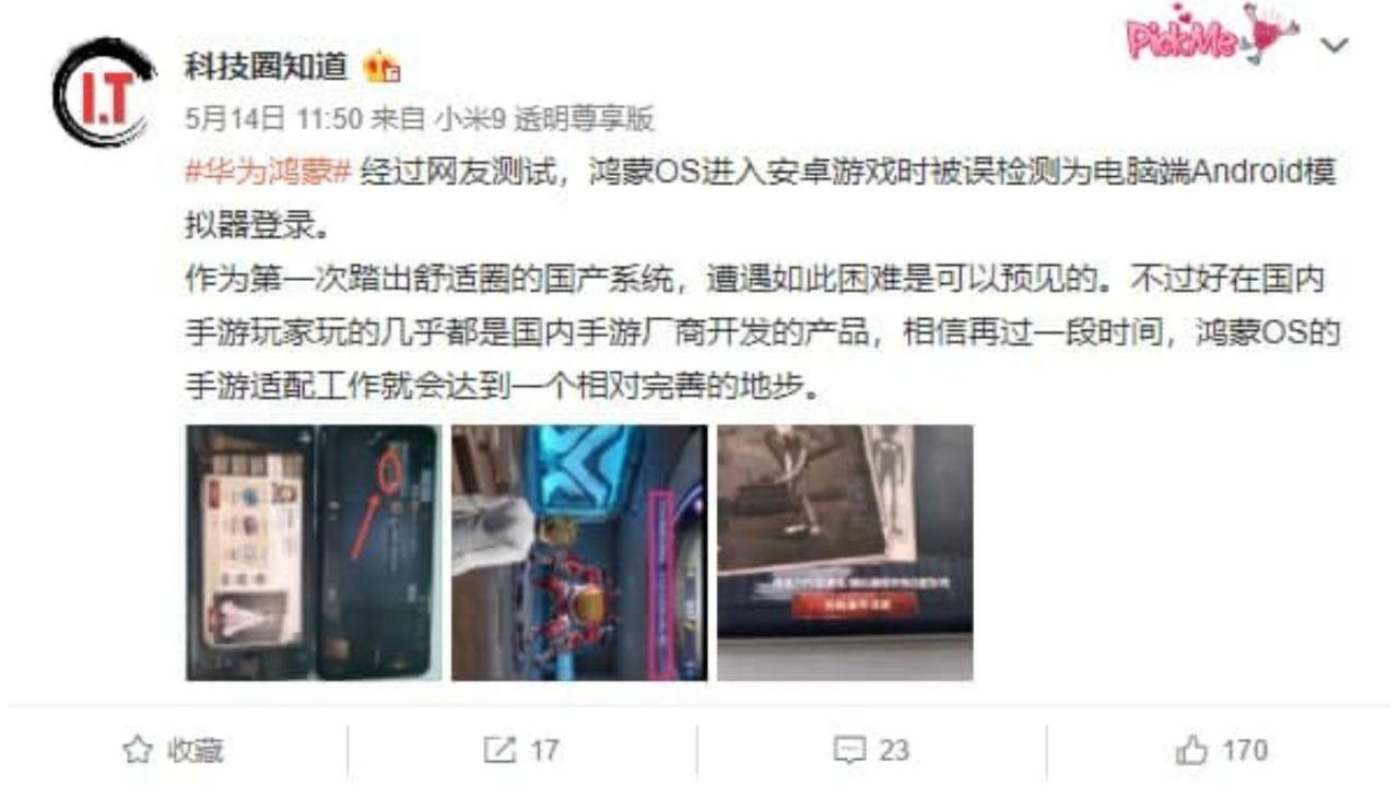 شناسایی شدن HarmonyOS به عنوان شبیه ساز PC در برخی از بازیهای چینی