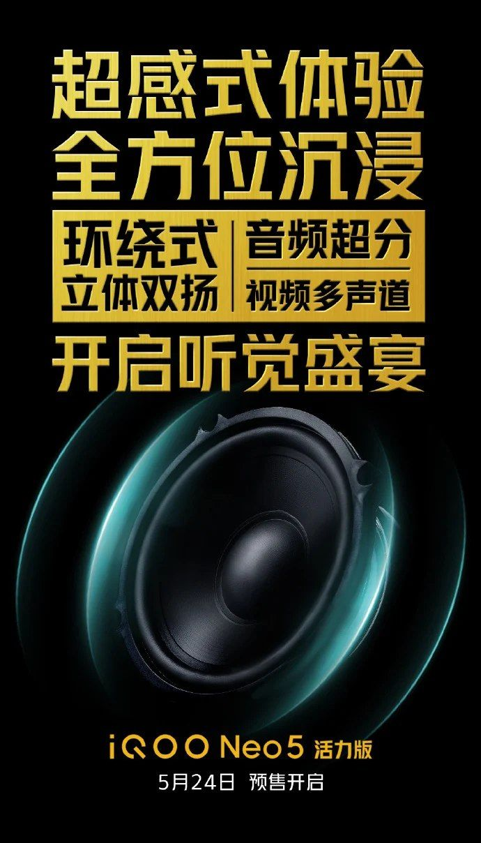 تیزر iQOO Neo 5 Vitality Edition