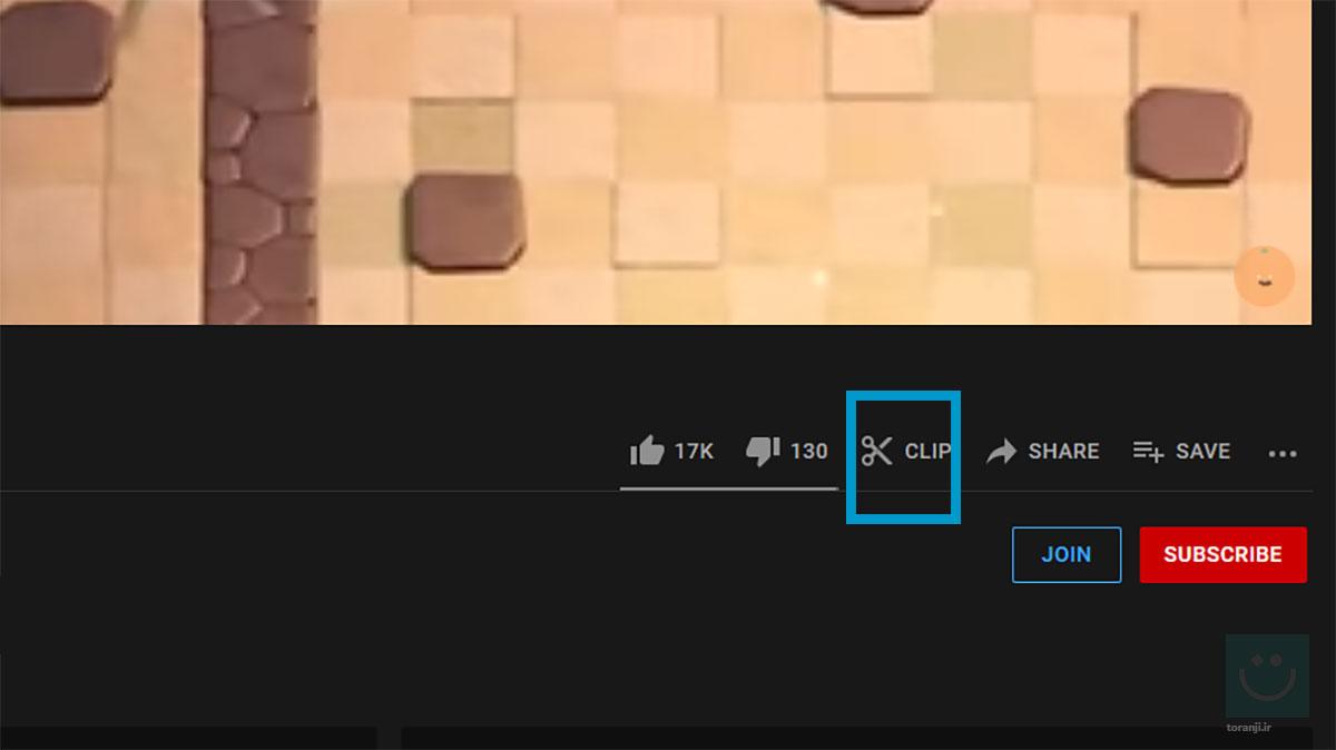 قابلیت Clip یوتیوب