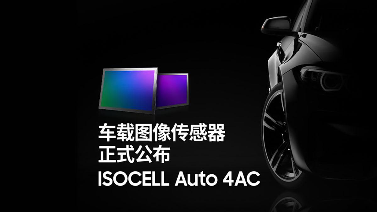 حسگر تصویر سامسونگ ISOCELL Auto 4AC برای دوربین خودروها معرفی شد: پیکسل های عظیم ۳ میکرومتری