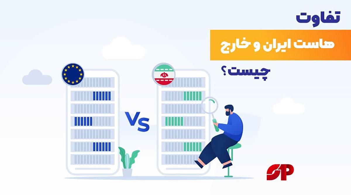تفاوت هاست ایران و خارج چیست؟