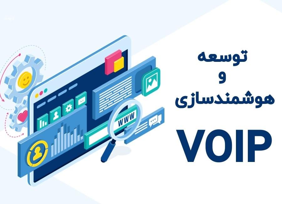 مزایا و زیرساختهای مورد نیاز برای راه اندازی VOIP