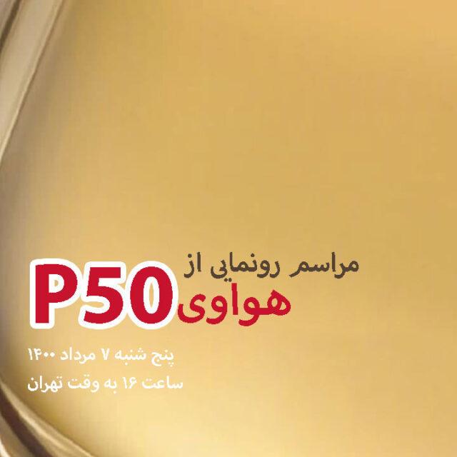 مراسم معرفی هواوی P50
