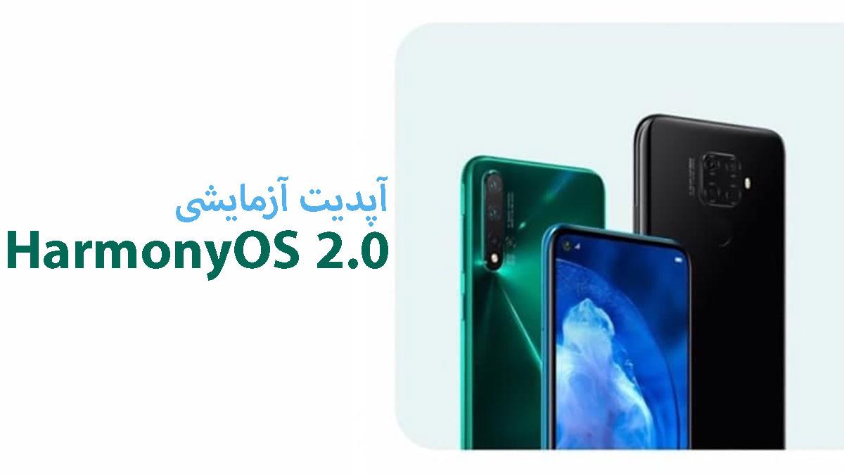 آپدیت آزمایشی HarmonyOS 2.0 هواوی برای Nova 5