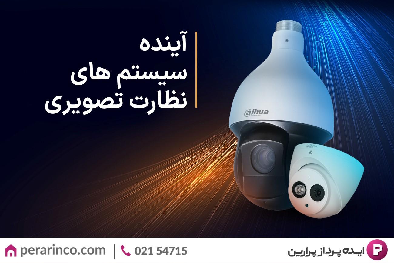 دوربینهای مداربسته در آینده به چه صورت خواهند بود؟