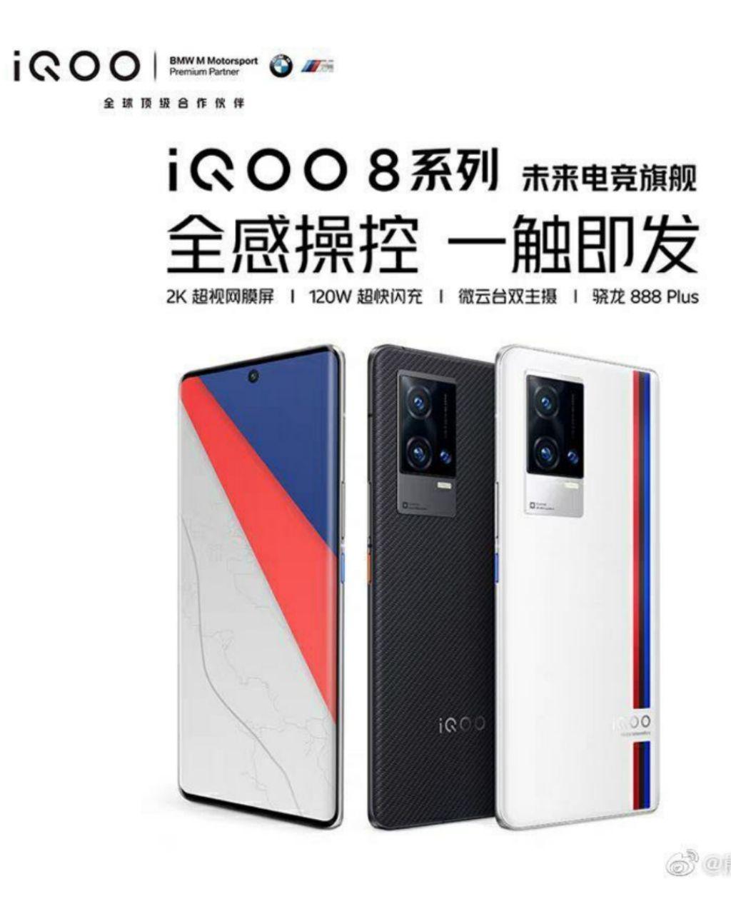 پوستر رسمی iQOO 8 Pro